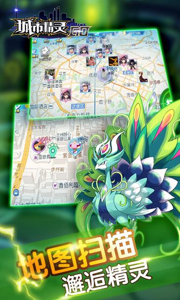 城市精灵GO截图
