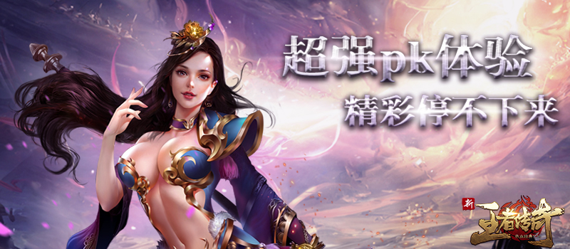 《新王者传奇》游戏介绍