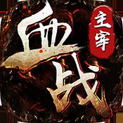 血战主宰(iOS)