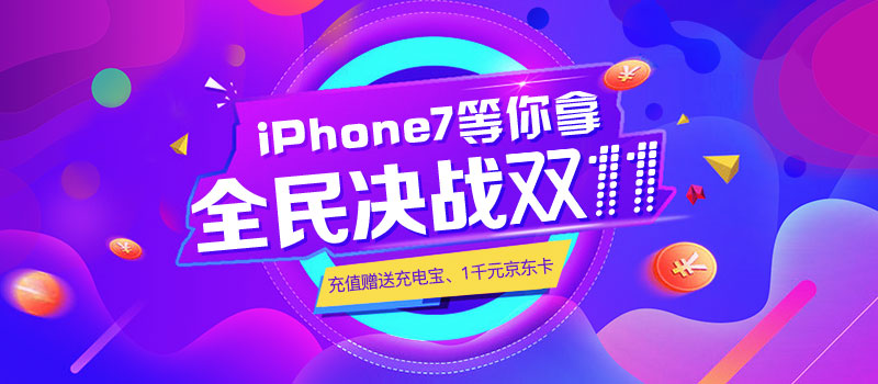 【平台活动】决战双十一,iPhone7等你拿!